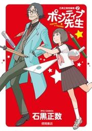 ポジティブ先生 石黒正数短編集(2)