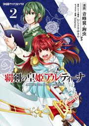 覇剣の皇姫アルティーナ(2)