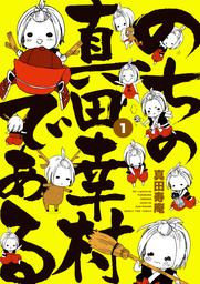 のちの真田幸村である【電子限定版】(まんがタイムコミックス)