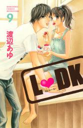 L・DK(9)