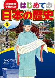 学習まんが はじめての日本の歴史3 朝廷と摂関政治