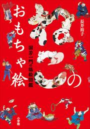 ねこのおもちゃ絵 国芳一門の猫絵図鑑