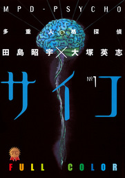 多重人格探偵サイコ フルカラー版(角川コミックス・エース)