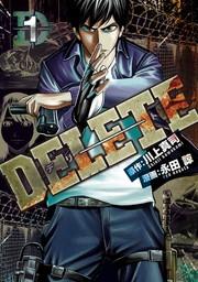 DELETE(ヤングマガジン)