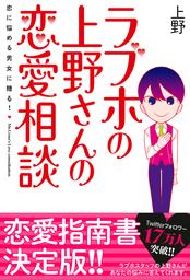 ラブホの上野さんの恋愛相談(eロマンス新書)