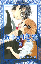 近キョリ恋愛(8)