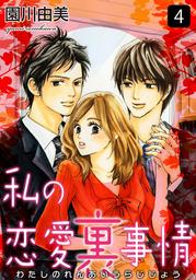 私の恋愛裏事情 4巻