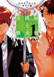 全裸男と柴犬男 警視庁生活安全部遊撃捜査班 分冊版(ARIA)