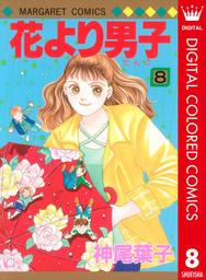 花より男子 カラー版 8