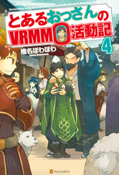 とあるおっさんのVRMMO活動記4