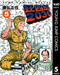 狂四郎2030 5
