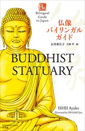 仏像バイリンガルガイド~Bilingual Guide to Japan BUDDHIST STATUARY~