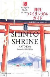 神社バイリンガルガイド~Bilingual Guide to Japan SHINTO SHRINE~