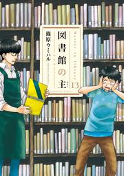 図書館の主 13巻