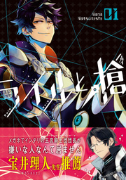 ライルと槍(Gファンタジーコミックス)