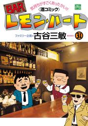 BARレモン・ハート / 31