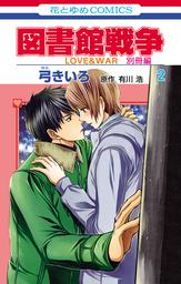 図書館戦争 LOVE&WAR 別冊編 2巻