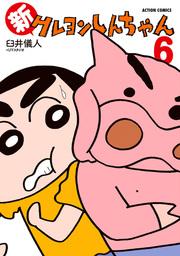 新クレヨンしんちゃん / 6