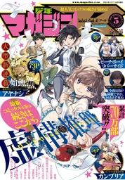 少年マガジンR 2016年5号 [2016年8月20日発売]