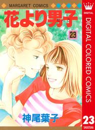 花より男子 カラー版 23