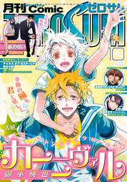 Comic ZERO-SUM (コミック ゼロサム) 2016年10月号[雑誌]