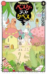 少女聖典 ベスケ・デス・ケベス(少年チャンピオン・コミックス)