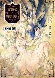 霧籠姫と魔法使い 分冊版(8) 魔法使いの憂鬱
