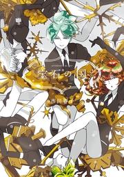 宝石の国(6)