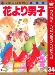 花より男子 カラー版 34