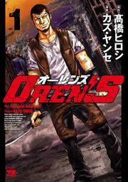 OREN'S 1