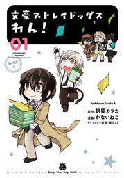 文豪ストレイドッグス わん!(角川コミックス・エース)