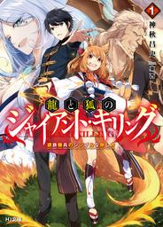 龍と狐のジャイアント・キリング(HJ文庫)