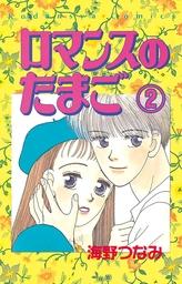 ロマンスのたまご 分冊版(2)