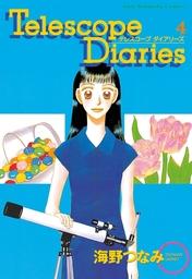 Telescope Diaries 分冊版(4)