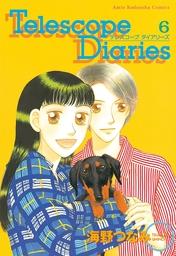Telescope Diaries 分冊版(6) 最終話