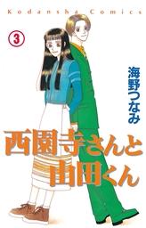 西園寺さんと山田くん 分冊版(3) OL編「コペルニクス的転回のロマンス」