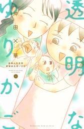 透明なゆりかご~産婦人科医院看護師見習い日記~(4)