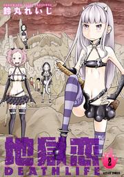 地獄恋 DEATH LIFE / 2