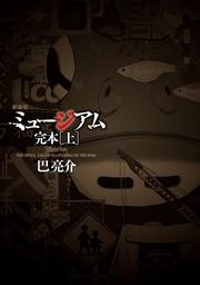 新装版 ミュージアム 完本(ヤングマガジン)