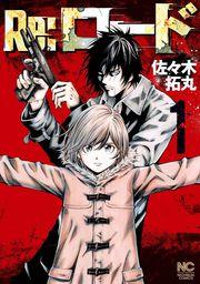 Re:ロード(漫画ゴラク)