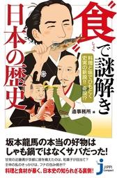 """料理と味でひもとく史実の新説!! 奇説!? """"""""食""""で謎解き 日本の歴史"""