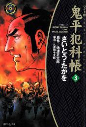ワイド版 鬼平犯科帳 3巻