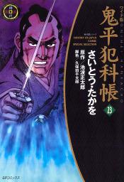 ワイド版 鬼平犯科帳 23巻