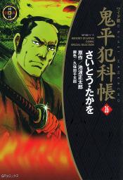 ワイド版 鬼平犯科帳 26巻