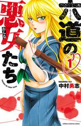 六道の悪女たち(少年チャンピオン・コミックス)