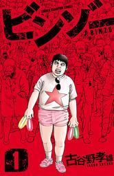ビンゾー(少年チャンピオン・コミックス)