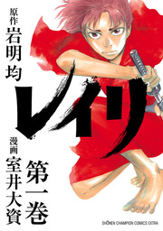 レイリ(少年チャンピオン・コミックス エクストラ)