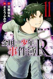 金田一少年の事件簿R(11)