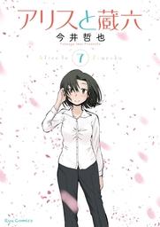 アリスと蔵六(7)【電子限定特典ペーパー付き】