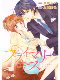 comic Berry's プライマリーキス(Berry's COMICS)